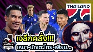 ไปเจลีกยกทีมชาติ!!! นิชิโนะกระซิบอีก มีใครบ้าง-ที่ญี่ปุ่นสนใจ (แฉก่อนบอลโลก 2022)