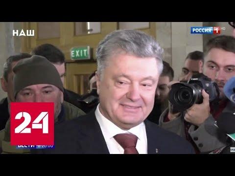Порошенко допрашивали четыре часа - Россия 24