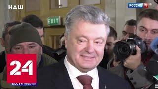 Смотреть видео Порошенко допрашивали четыре часа - Россия 24 онлайн