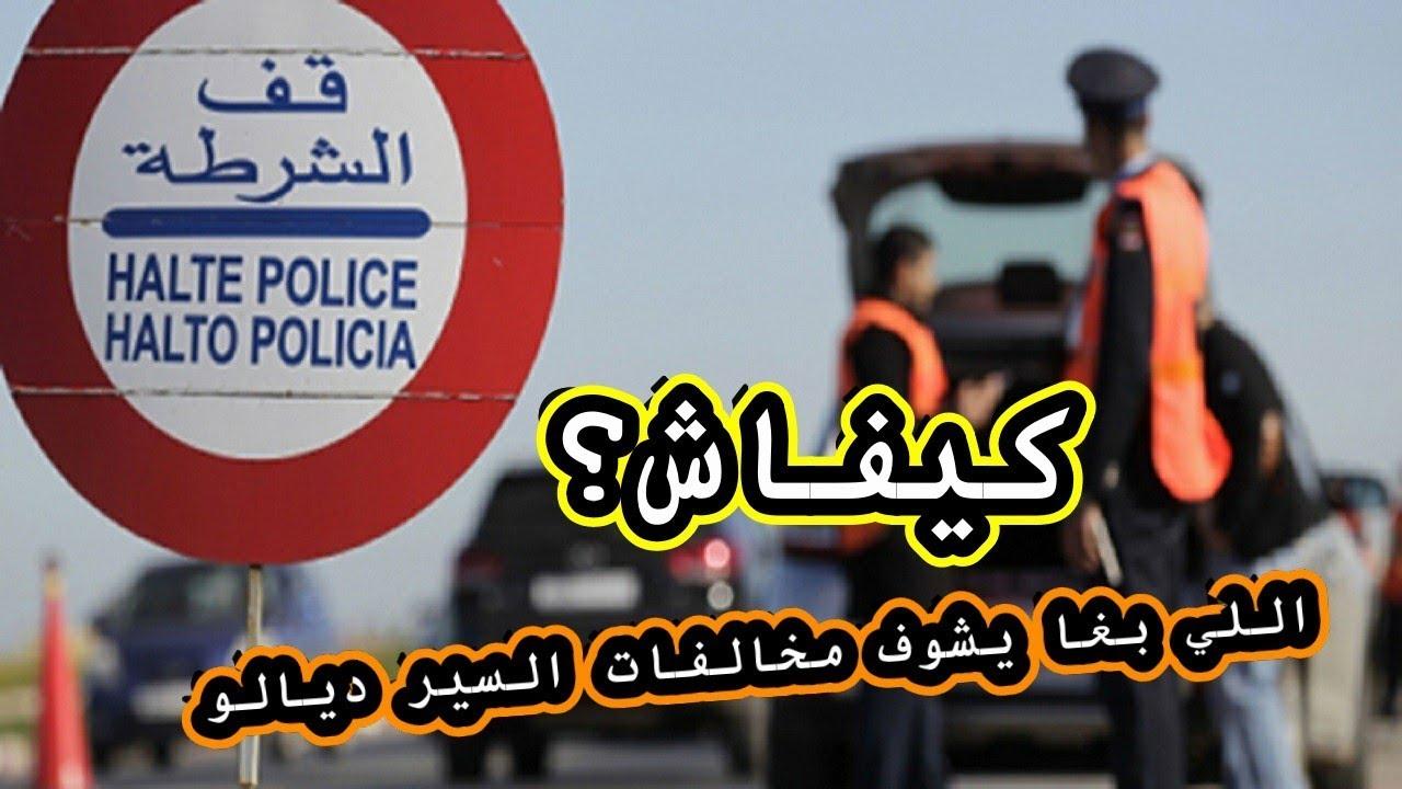 شرح طريقة تتبع المخالفات الطرقية المتعلقة بقانون السير بالمغرب