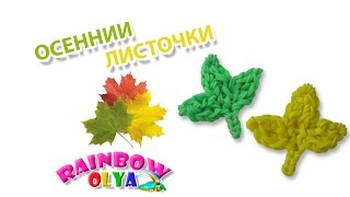 ОСЕННИЕ ЛИСТОЧКИ из резинок на крючке без станка | Rainbow Loom Charm hook only
