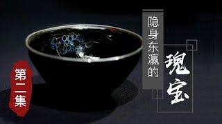 《隐身东瀛的瑰宝》第二集 天目茶碗 | CCTV纪录