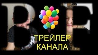 ТРЕЙЛЕР КАНАЛА/СМЕШНЫЕ ВИДЕО/BOREIKO FAMILY