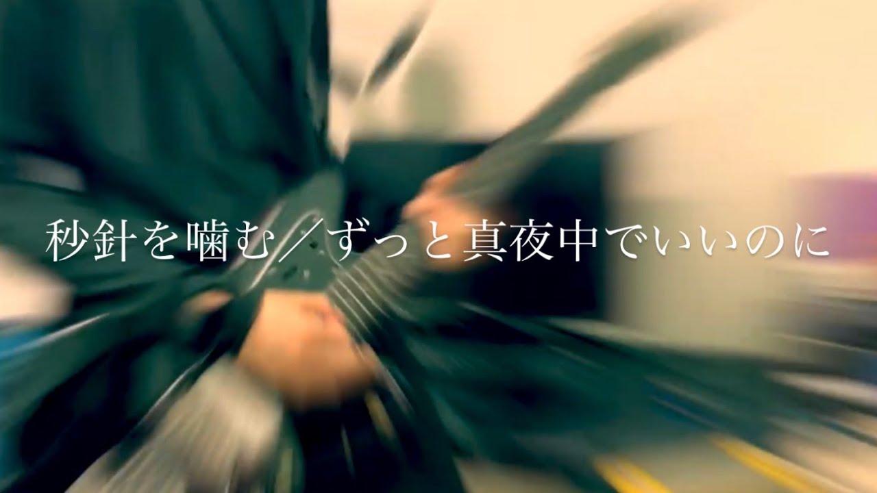 秒針を噛む/ずっと真夜中でいいのにguitar cover - YouTube