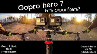GoPro HERO 7 black vs. HERO 5 black (4K) - обзор и сравнение.