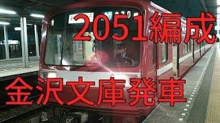 京急2051編成金沢文庫発車【エアポート急行】