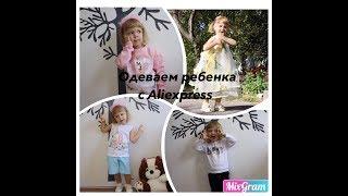 Одеваем ребенка на Алиэкспресс big haul baby Aliexpress видеообзоры детской одежды с али Часть 41