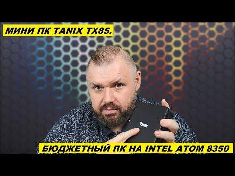 МИНИ ПК TANIX TX85. Бюджетный ПК на Intel ATOM X5-8350. Windows 10