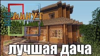 видео: Minecraft: лучшая дача за 100 минут