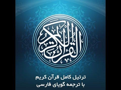 Tartil Hizb 1 Quran Karim with Farsi audio translation ⁄ ترتیل حزب 1 قرآن کریم با ترجمه فارسی