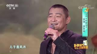 [梨园闯关我挂帅]歌曲《小幸福》 演唱:景岗山| CCTV戏曲