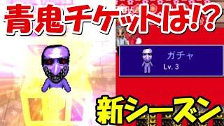 【青鬼オンライン】新シーズンが来た!新機能の青鬼チケットは!!