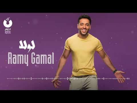 Ramy Gamal - Lola | رامي جمال - لولا