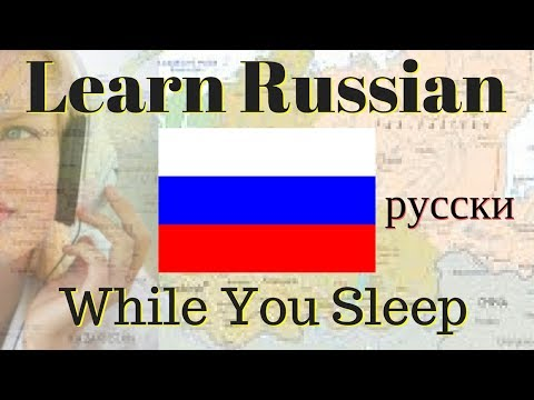 Learn Russian While You Sleep // 100 Basic Russian Words And Phrases \\\\ English/Russian