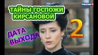Тайны госпожи Кирсановой 2 сезон Дата Выхода, анонс, премьера, трейлер