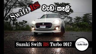 Suzuki Swift RS Turbo 2017 Review (Sinhala)