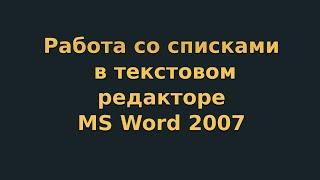 Работа со списками в текстовом редакторе MS Word 2007 (видеоурок 3)