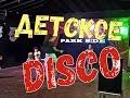 Детское диско Park Side Hotel
