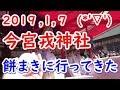 2019年1月7日 大阪 今宮戎神社の餅まきイベントに行ってきた(*'▽')