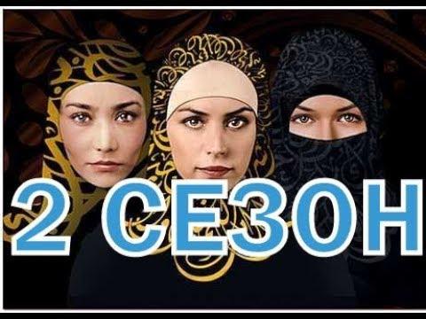 На краю 2 сезон 1 серия - дата выхода
