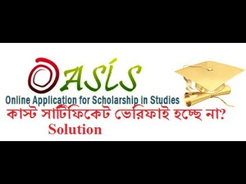 Oasis.gov.In , How To Solve Caste Certificate Problems Of Www.oasis.gov.in (2018-2019)