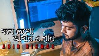 Mone Rekho A E Gaan Abir Biswas Mp3 Song Download