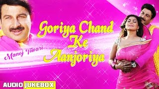 GORIYA CHAND KE ANJORIYA | BHOJPURI FILM SONGS AUDIO JUKEBOX| SINGER - MANOJ TIWARI |HAMAARBHOJPURI|
