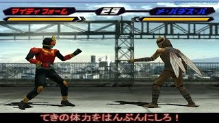 Kamen Rider Kuuga PS1 (Story Mode) Part 1 HD thumbnail