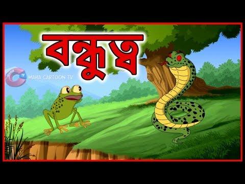 বন্ধুত্ব | Bangla Cartoon | Panchatantra Moral Stories In Bangla | Maha Cartoon TV Bangla