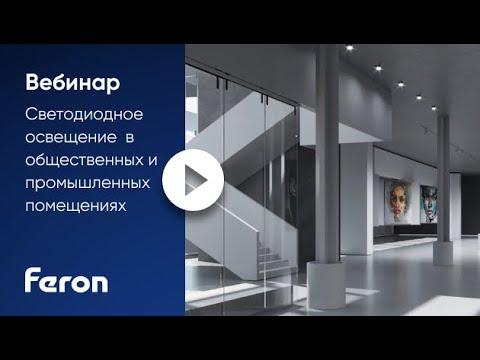 Светодиодное освещение FERON  в общественных и промышленных помещениях