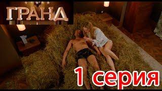 Гранд Лион 1 сезон 1 серия ОБЗОР Отель Элеон