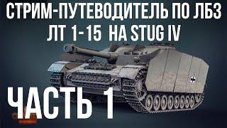 Все ЛБЗ подряд на Stug  V. Стрим 1 🚩 ЛТ 1-15 🏁 WOT
