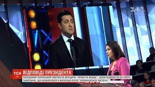 Зеленський розповів у ефірі Право на владу, чи потиснув руку Путіну