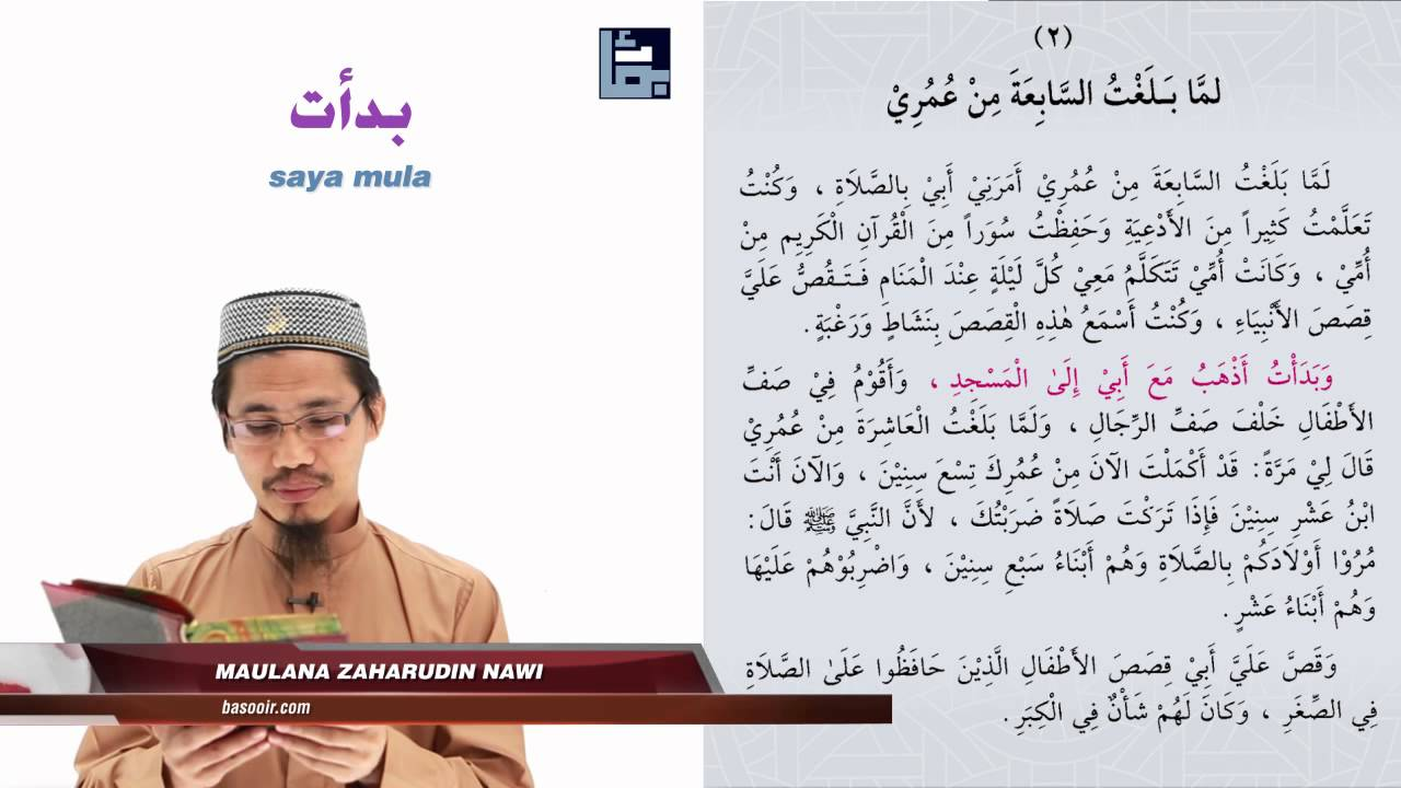 BASOOIR - Al Qiraat Al Rashidah Promo