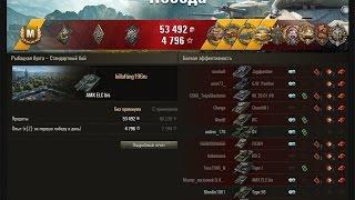 AMX ELC bis 10 фрагов и куча медалек. Рыбацкая бухта  стандарт бой.