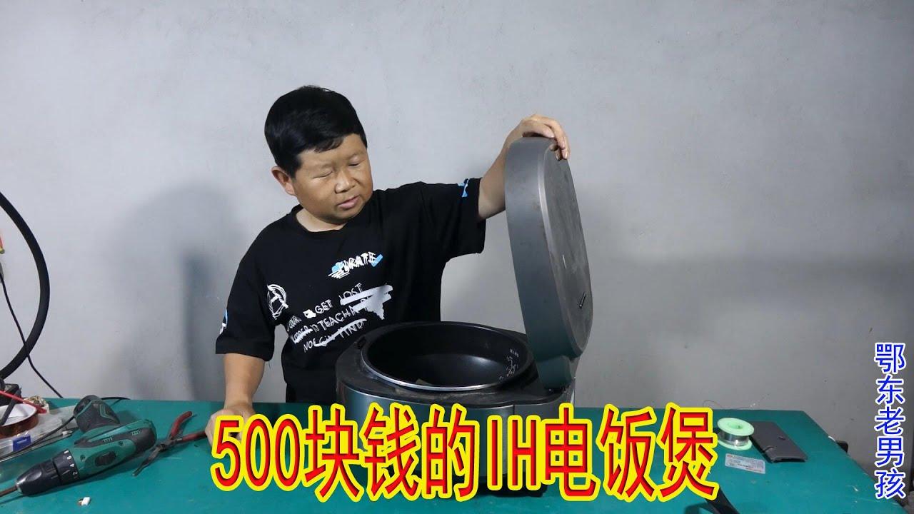 老男孩:500块钱的国产IH电饭煲,跟上千的进口货有什么区别