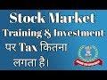शेयर मार्केट टैक्स फ़ण्डा Capital gain Income tax slabs,income tax,return,tax calculator.