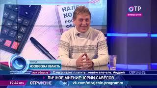 Юрий Савелов: Налоговая инспекция взялась за физлиц очень серьезно