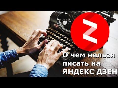 О чем нельзя писать на Яндекс Дзен на примере моего канала
