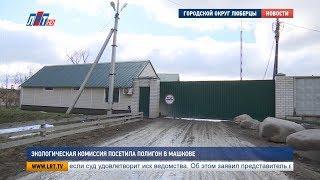 Экологическая комиссия посетила полигон в Машкове