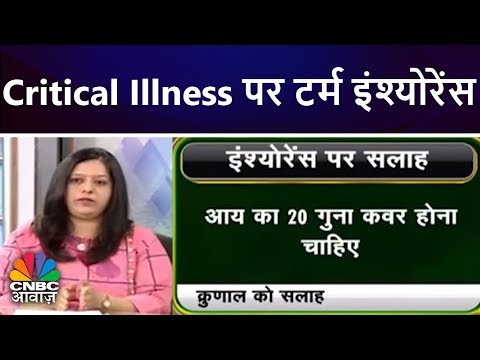 Critical Illness पर टर्म इंश्योरेंस | Term Insurance For Critical Illness | CNBC Awaaz