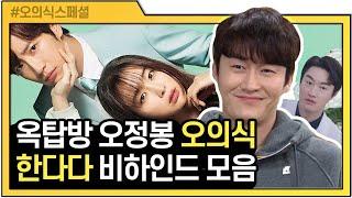 [#오의식 스페셜] 한다다 오정봉 실검1위 배우 오의식…