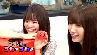 HKT48のヨカヨカ #田中菜津美 #渕上舞 #SHOWROOM 【HKT48のヨカ×ヨカ!...