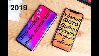 Как ВОССТАНОВИТЬ Удаленное ФОТО/СМС/ВИДЕО/АУДИО/КОНТАКТЫ БЕЗ КОМПЬЮТЕРА 2019
