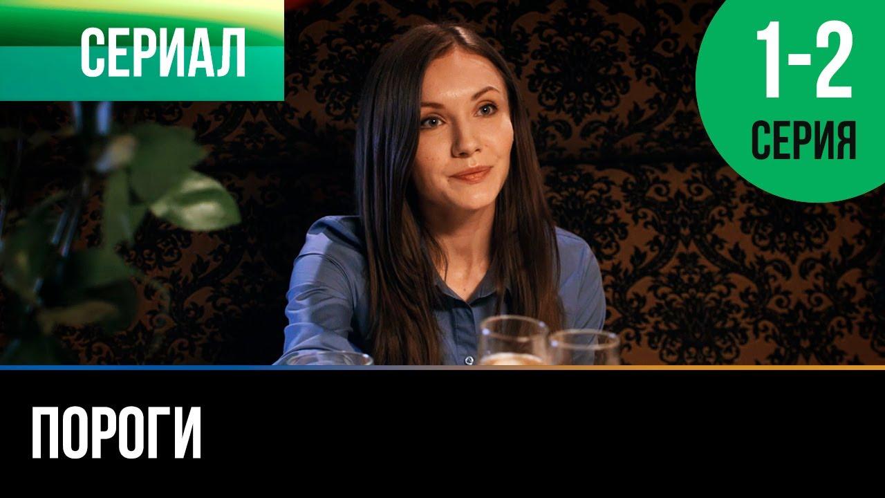 Сериалы смотреть онлайн бесплатно русские и зарубежные