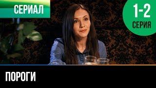 ▶️ Пороги 1 и 2 серия - Мелодрама | Фильмы и сериалы - Русские мелодрамы