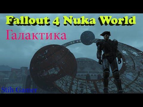 Fallout 4 Nuka World Галактика