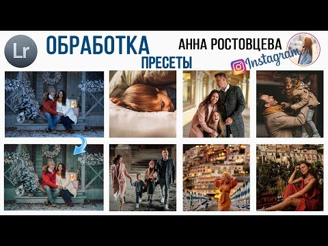 Обработка в Лайтрум!!! Секрет обработки Фотографа Анна Ростовцева!!! Пресеты Лайтрум!!!