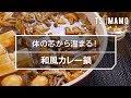 【簡単】和風カレー鍋のレシピ の動画、YouTube動画。
