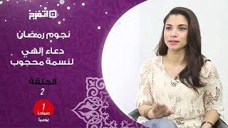 اتفرج | دعاء «إلهي» بصوت نسمة محجوب في «نجوم رمضان»